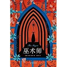 约翰·福尔斯:巫术师(兰登书屋二十世纪百大英文小说,麦克尤恩、埃柯、王小波推崇的《法国中尉的女人》作者成名作。)