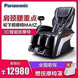 松下(Panasonic)按摩椅家用全身太空舱 MA1Z EP-MA1ZKU492 黑色 智能升级款自动检身高按摩椅【下单享满减优惠】