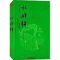 水浒传(无删减版)(套装上下册) (中国经典古典名著 4)