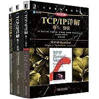 TCP/IP详解卷1原书第2版+协议卷2+卷3 (全三册)TCP/IP网络与协议 机械工业出版社 TCP/IP详解全三册