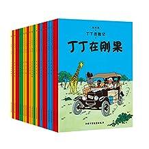 新版丁丁历险记(大开本经典收藏版)(套装共22册)