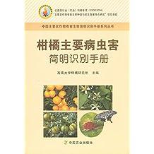 柑橘主要病虫害简明识别手册 (中国主要农作物有害生物简明识别手册系列丛书)