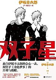 """双子星【""""日本豆瓣""""作家榜NO.1伊坂幸太郎全新长篇小说。来自伊坂幸太郎的会心一击,双倍于《金色梦乡》的苦难与救赎。】"""