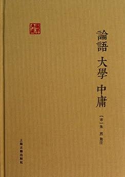 """""""论语·大学·中庸 (国学典藏)"""",作者:[[宋]朱熹集注]"""