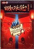 儿童文学淘·乐·酷书系:猎妖学堂1·妖灵时空