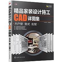 精品家装设计施工CAD详图集(大户型 复式 别墅)