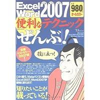 Excel&Word2007 便利なテクニックぜんぶ! (TJ MOOK)