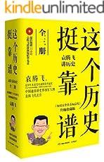这个历史挺靠谱:袁腾飞讲历史全集(共3册) (博集历史典藏馆)