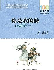 百年百部中國兒童文學經典書系·你是我的妹