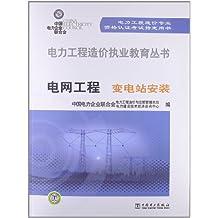 电力工程造价执业教育丛书:电网工程变电站安装