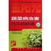 蔬菜病虫害防治路路通 (金阳光新农村丛书)