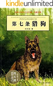 第七條獵狗 (動物小說大王沈石溪·品藏書系)