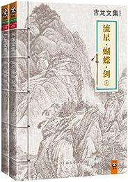 古龍文集·流星·蝴蝶·劍(套裝共2冊)(讀客知識小說文庫)