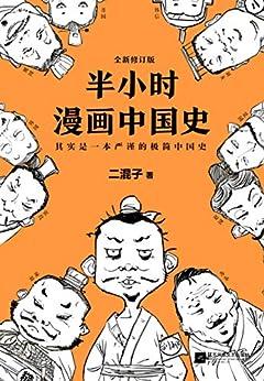 """""""半小时漫画中国史(读客熊猫君出品,全新修订版。其实是一本严谨的极简中国史!从东周列国到楚汉之争。) (这本史书真好看文库)"""",作者:[陈磊(笔名:二混子)]"""