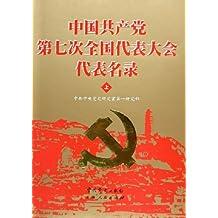 中国共产党第七次全国代表大会代表名录(上下)