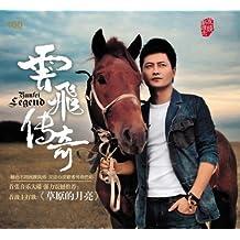 云飞:云飞传奇(CD)