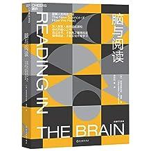 脑与阅读:破解人类阅读之谜