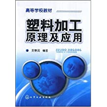高等学校教材•塑料加工原理及应用
