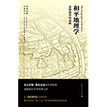 和平地理学——边缘地带的战略 (地缘战略经典译丛)