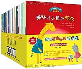 宝宝情绪管理图画书(精选典藏版)(套装30册)