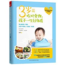 3岁前吃对食物,孩子一生好体质