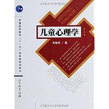 儿童心理学(第5版普通高等教育十一五国家级规划教材)