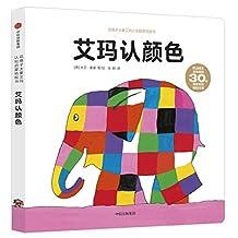 花格子大象艾玛认知启蒙纸板书·艾玛认颜色