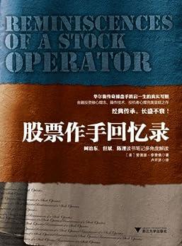 """""""股票作手回忆录(有史以来最重要的财经图书之一) (给散户支招系列)"""",作者:[爱德温·李费佛]"""