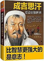 成吉思汗:意志征服世界(讀客熊貓君出品。)