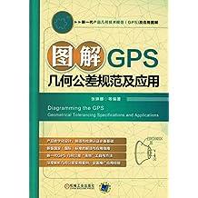 图解GPS几何公差规范及应用