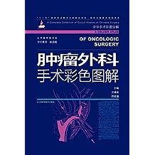 """肿瘤外科手术彩色图解 (""""十二五""""国家重点图书出版规划项目 国家出版基金项目)"""