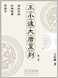 王小波大唐系列 (寻找无双、万寿寺、红拂夜奔 共3册)