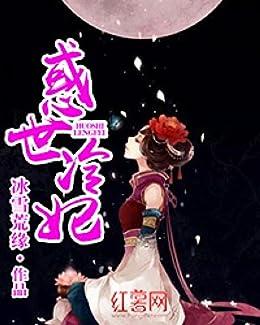 """""""惑世冷妃第二卷"""",作者:[冰雪荒缘]"""