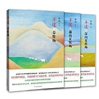羊道三部曲 (套装共3册)