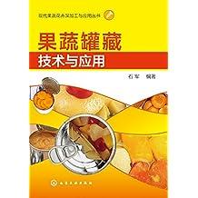 果蔬罐藏技术与应用