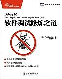 软件调试修炼之道 (图灵程序设计丛书 50)
