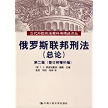 俄罗斯联邦刑法(总论):第2版(修订和增补版)