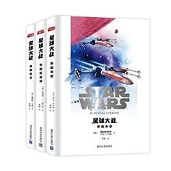 星球大战正传(套装共3册) (电影官方小说)