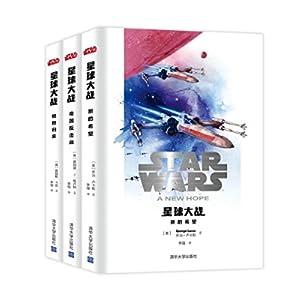 #####《星球大战正传》(套装共3册) (电影官方小说)