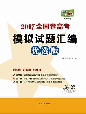 天利38套 全国卷高考模拟试题汇编.高考研究英语.pdf