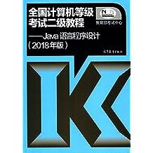 (2018年版)全国计算机等级考试二级教程:Java语言程序设计