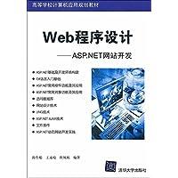 Web程序设计:ASP.NET网站开发