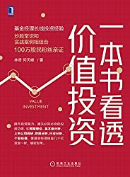 一本書看透價值投資(提升投資常識、通關必知必會的投資功課,像基金經理盤幾十億資金一樣,縝密思考。)