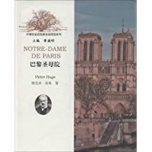 外教社走近经典法语阅读系列:巴黎圣母院