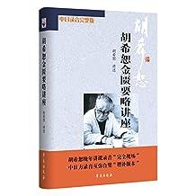胡希恕金匮要略讲座(中日录音完整版)(附光盘)
