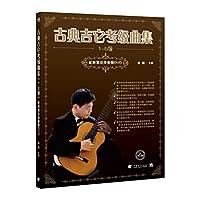 古典吉它考级曲集(1-6级)(附DVD光盘)