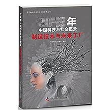2049年中国科技与社会愿景,制造技术与未来
