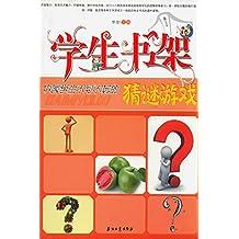中国学生不可不玩的猜谜游戏 (学生书架)
