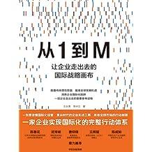从1到M:让企业走出去的国际战略画布(一家企业实现国际化的完整行动体系,复杂时代的企业实战工具,席卷全球市场的行动利器)