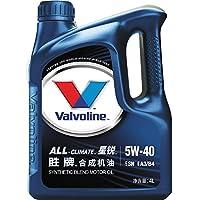 Valvoline 胜牌 星锐 All-Climate 合成机油 润滑油 汽车机油 5W-40 SN 4L(新品上线跳楼促销价!疯狂秒杀,买即赚!)